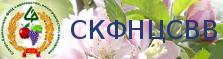 """Федеральное государственное бюджетное научное учреждение """"Северо-Кавказский федеральный научный центр садоводства, виноградарства, виноделия""""  (ФГБНУ СКФНЦСВВ)"""
